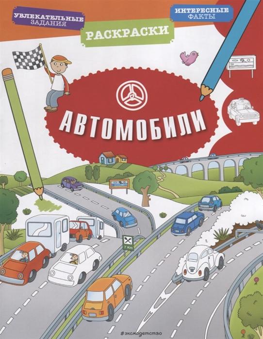 Гудкова А. (отв. ред.) Автомобили гудкова а отв ред животные на ферме