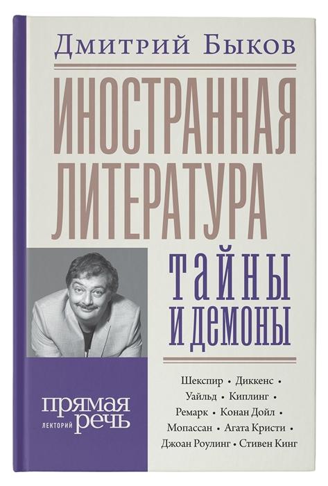 Фото - Быков Д. Иностранная литература тайны и демоны быков д русская литература страсть и власть