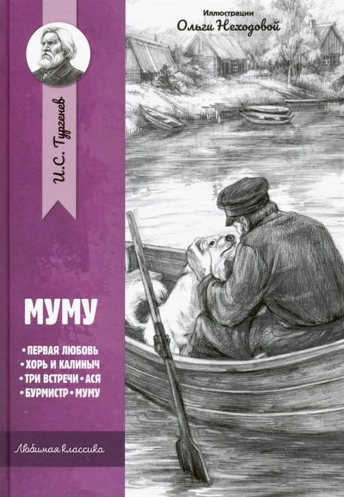 Тургенев И. Муму Рассказы и повести тургенев муму