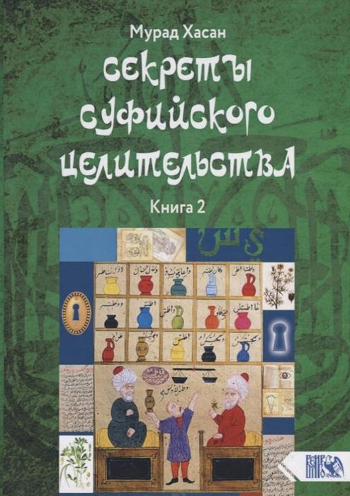 Хасан М. Секреты суфийского целительства Книга 2 хасан м секреты суфийского целительства книга 1