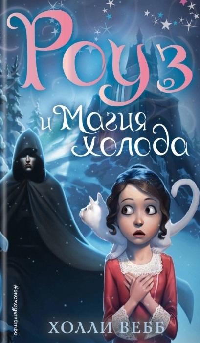 Купить Роуз и магия холода, Эксмо, Детская фантастика