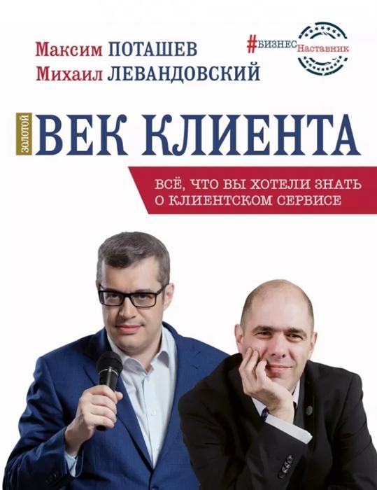 Поташев М., Левандовский М. Золотой век клиента