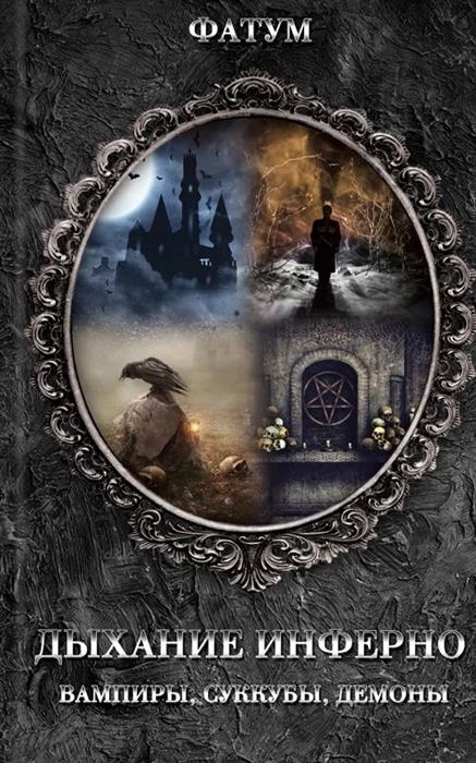 цена на Максимова К. (сост.) Дыхание инферно Вампиры суккубы демоны