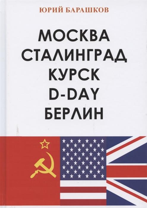 Барашков Ю. Москва Сталинград Курск D-Day Берлин