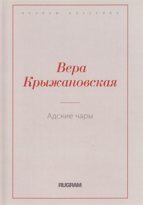 Крыжановская В. Адские чары крыжановская рочестер в и адские чары мистический роман