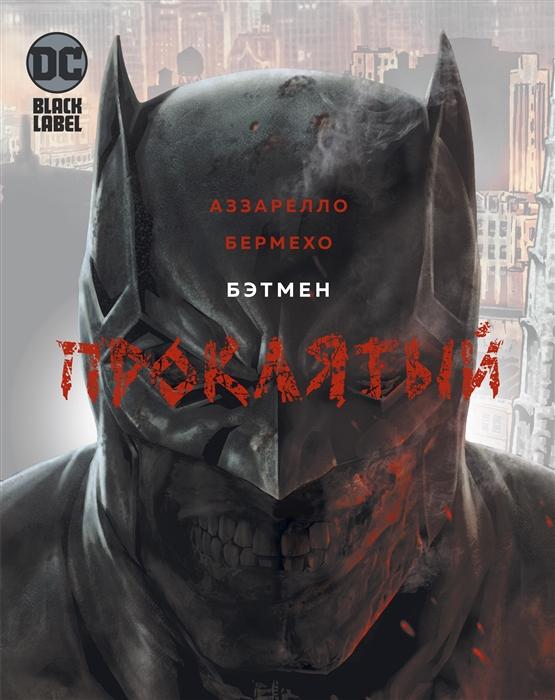 Аззарелло Б. Бэтмен Проклятый аззарелло б чудо женщина книга 3 плоть и кости