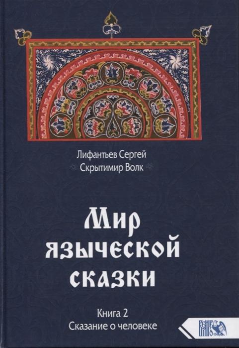 Мир языческой сказки Книга 2 Сказание о человеке фото