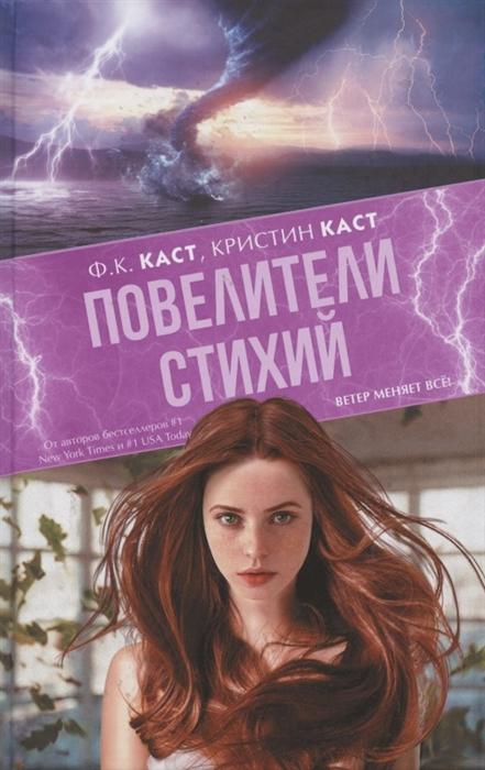 Каст Ф., Каст К. Повелители стихий алекс крол теория каст и ролей