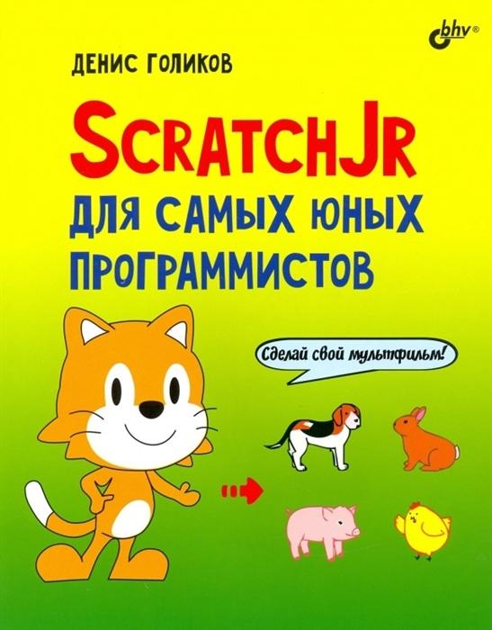 Купить ScratchJr для самых юных программистов, БХВ-Петербург, Техника