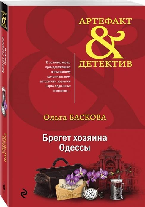 Баскова О. Брегет хозяина Одессы баскова о призрачный блеск золота роман