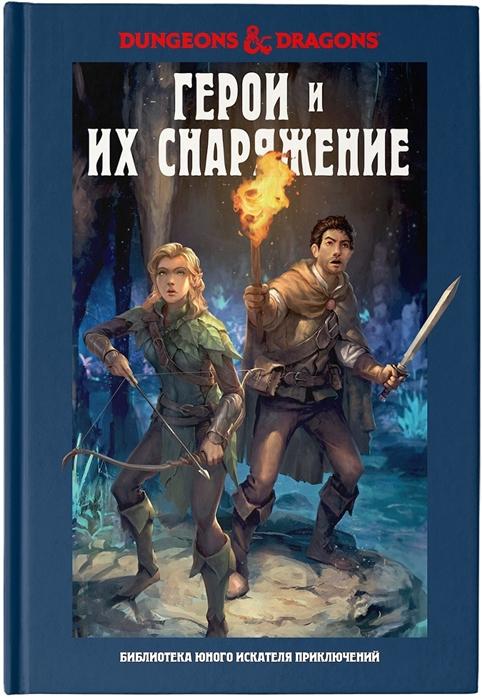 кинг дж скакун дж неписаные законы бизнеса Заб Дж., Кинг С. Dungeons Dragons Герои и их снаряжение