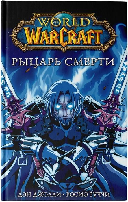 Джолли Д. World of Warcraft Рыцарь смерти д эст седрик малышев андрей эдуардович рыцарь смерти