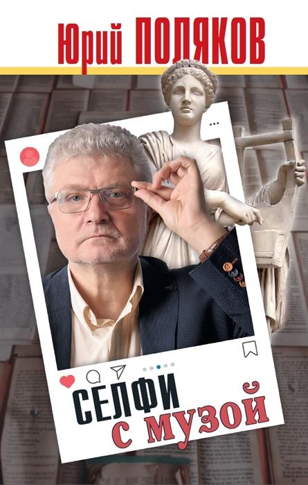 боченин ю аве гораций рассказы Поляков Ю. Селфи с музой Рассказы о писательстве