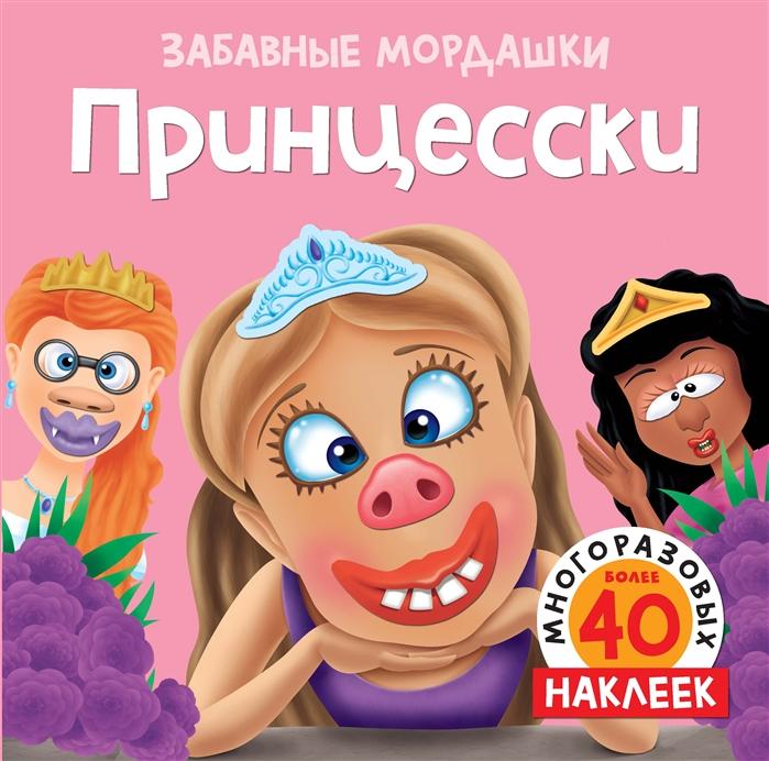 Бутикова М. (ред.) Принцесски Более 50 многоразовых наклеек бутикова м ред животные такие разные