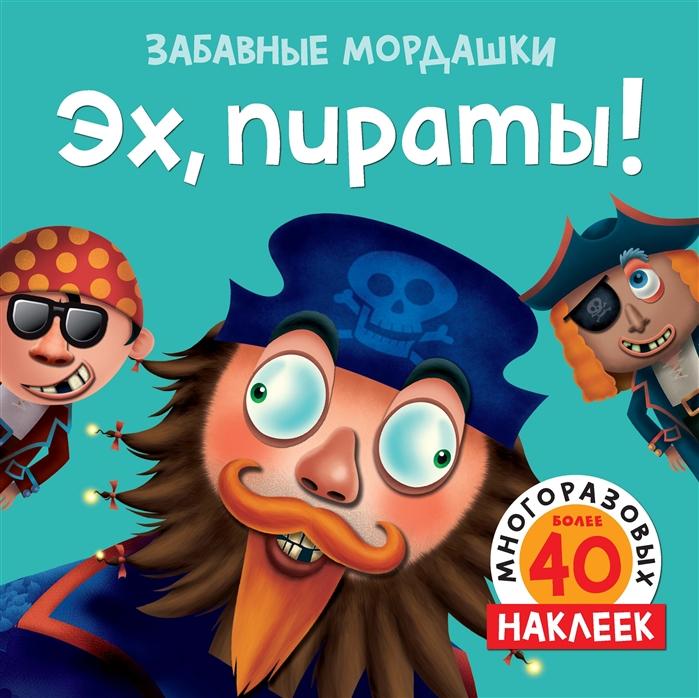Бутикова М. (ред.) Эх пираты Более 50 многоразовых наклеек бутикова м ред поп звезды более 50 многоразовых наклеек