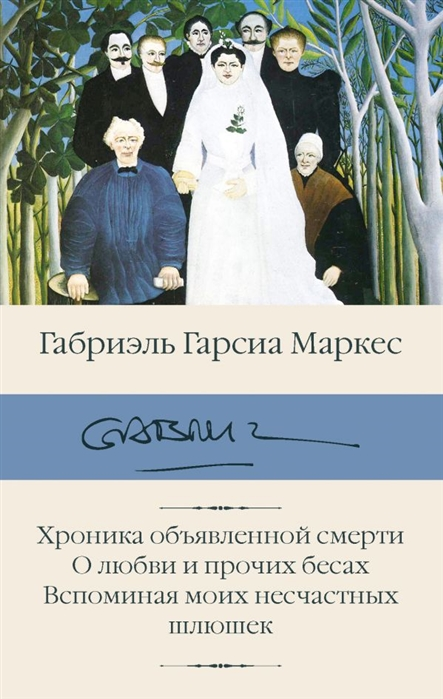 цена на Гарсиа Маркес Г. Хроника объявленной смерти О любви и прочих бесах Вспоминая моих несчастных шлюшек