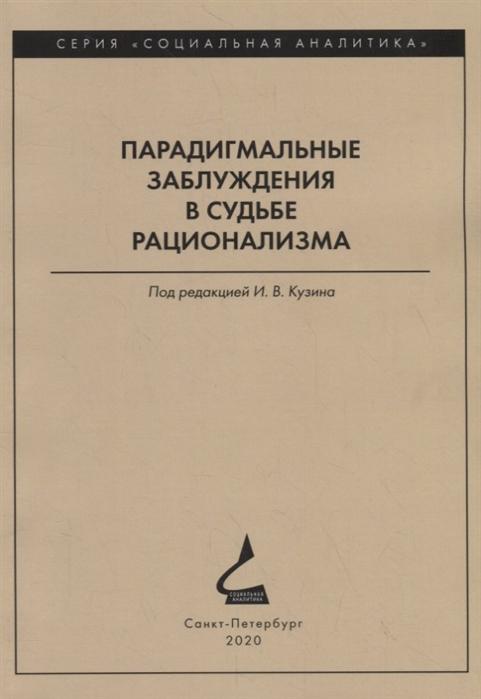 Кузин И. (отв. ред.) Парадигмальные заблуждения в судьбе рационализма подвесной светильник ideal lux flam sp1 small