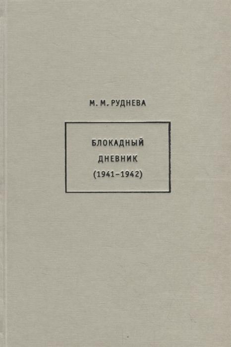 Фото - Руднева М. Блокадный дневник 1941-1942 руднева м блокадный дневник 1941 1942
