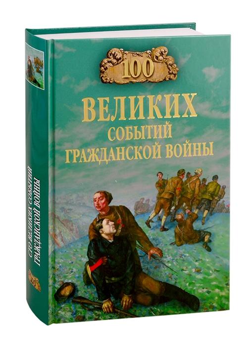 Шишов А. 100 великих событий Гражданской войны