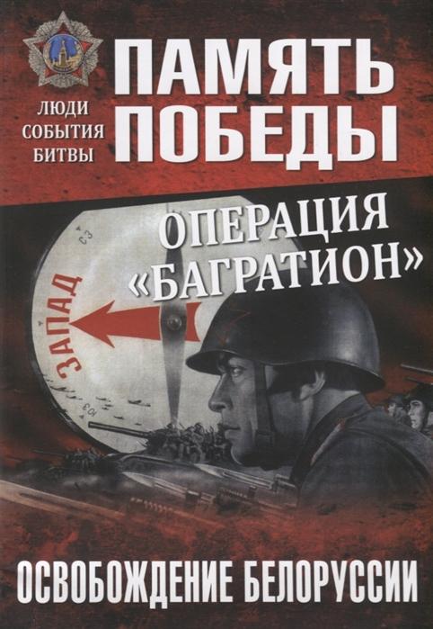 Дайнес В. Операция Багратион Освобождение Белоруссии валин юрий десант стоит насмерть операция багратион