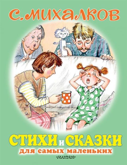 Купить Стихи и сказки для самых маленьких, АСТ, Стихи и песни