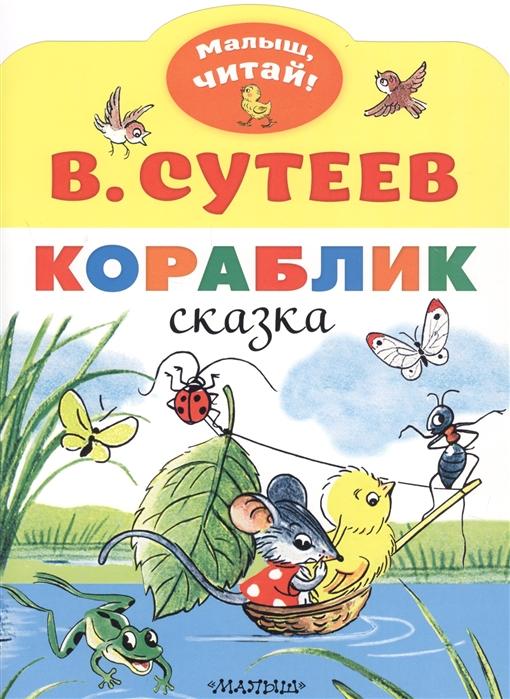 Кораблик Сказка, АСТ, Сказки  - купить со скидкой