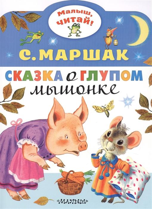 Купить Сказка о глупом мышонке, АСТ, Сказки