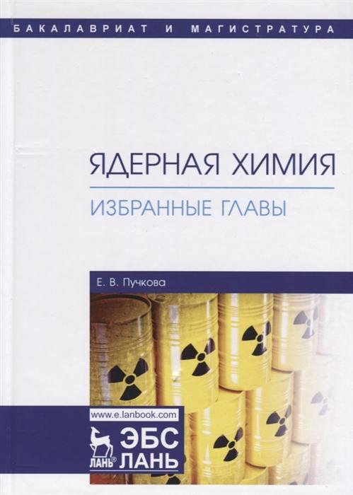 Ядерная химия Избранные главы Учебник