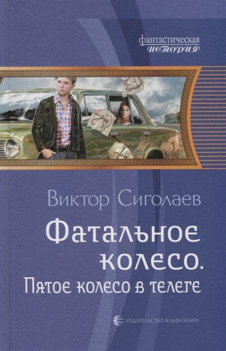 Сиголаев В. Фатальное колесо Пятое колесо в телеге