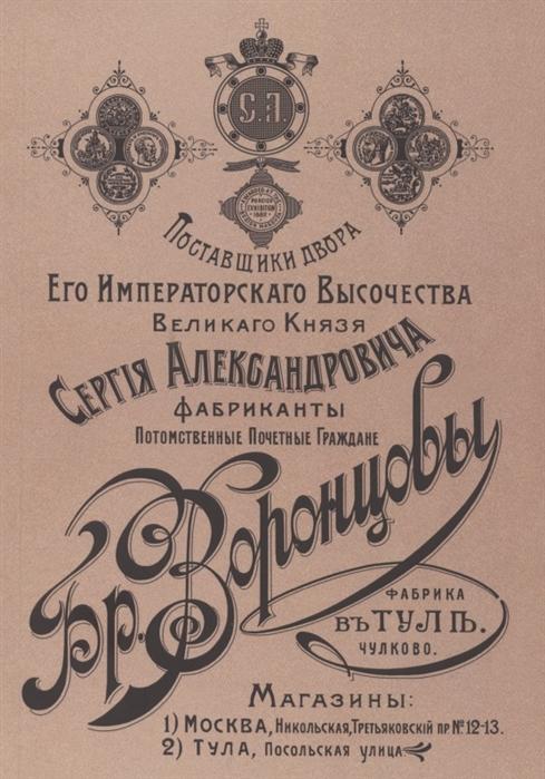 Калиничев С. (ред.) Братья Воронцовы Иллюстрированный каталог фабрики самоварных изделий