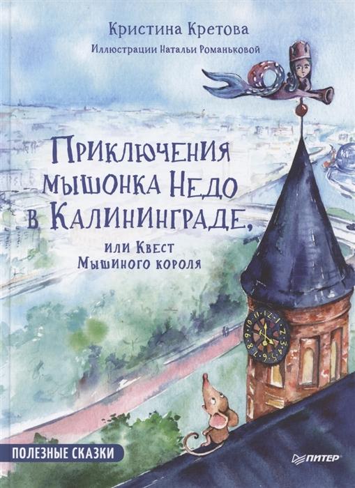 Кретова К. Приключения мышонка Недо в Калининграде или квест мышиного короля