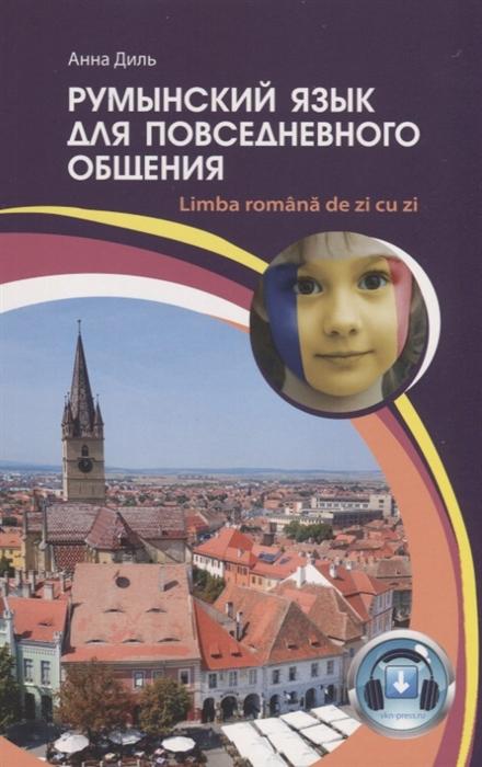 Диль А. Румынский язык для повседневного общения Limba romana de zi cu zi блэйзер zi lin na z398 2015
