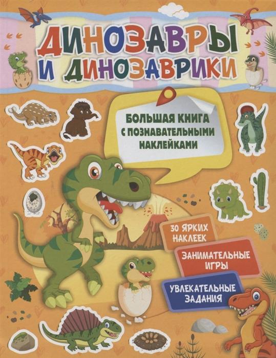 Купить Динозавры и динозаврики, АСТ, Книги с наклейками
