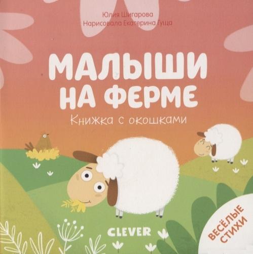 Купить Малыши на ферме Книжка с окошками, Клевер-Медиа-Групп, Книги - игрушки