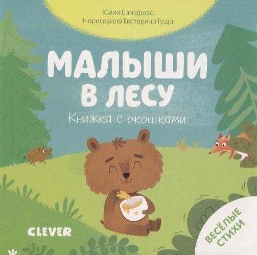Купить Малыши в лесу Книжка с окошками, Клевер-Медиа-Групп, Книги - игрушки