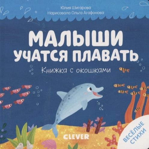 Купить Малыши учатся плавать Книжка с окошками, Клевер-Медиа-Групп, Книги - игрушки