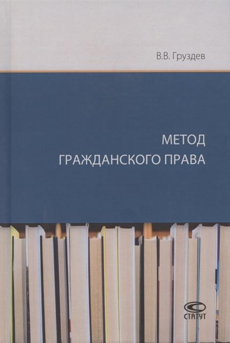 Фото - Груздев В. Метод гражданского права александр груздев интеллектуальный анализ