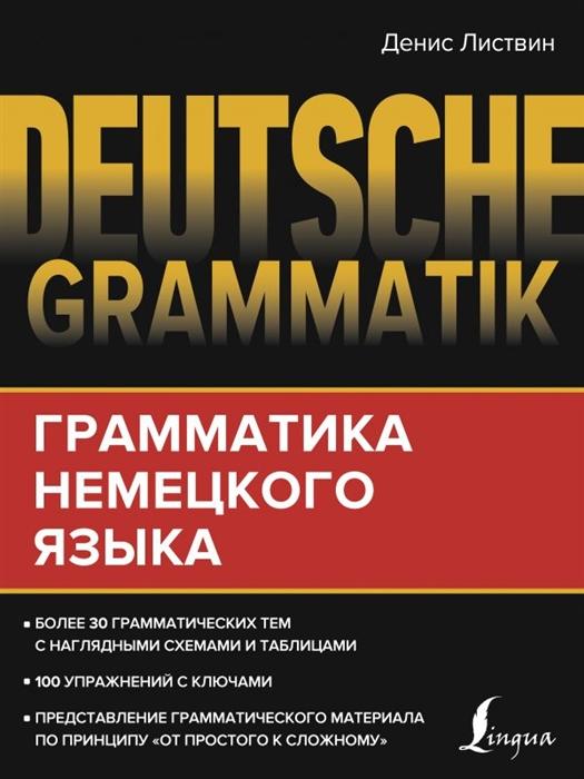 Фото - Листвин Д. Deutsche Grammatik Грамматика немецкого языка гладилин никита валерьевич практическая грамматика немецкого языка