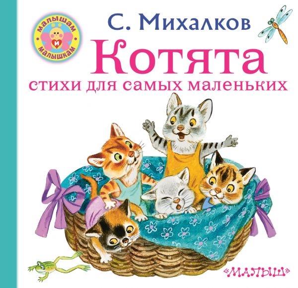 Купить Котята Стихи для самых маленьких, АСТ, Стихи и песни