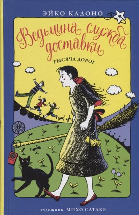 Купить Ведьмина служба доставки Книга 6 Тысяча дорог, Азбука, Детская фантастика