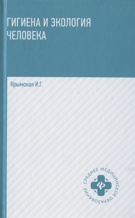 крымская ирина георгиевна гигиена и экология человека учебное пособие Крымская И. Гигиена и экология человека