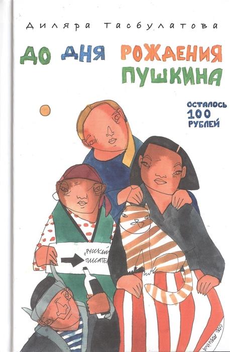 Тасбулатова Д. До дня рождения Пушкина осталось 100 рублей