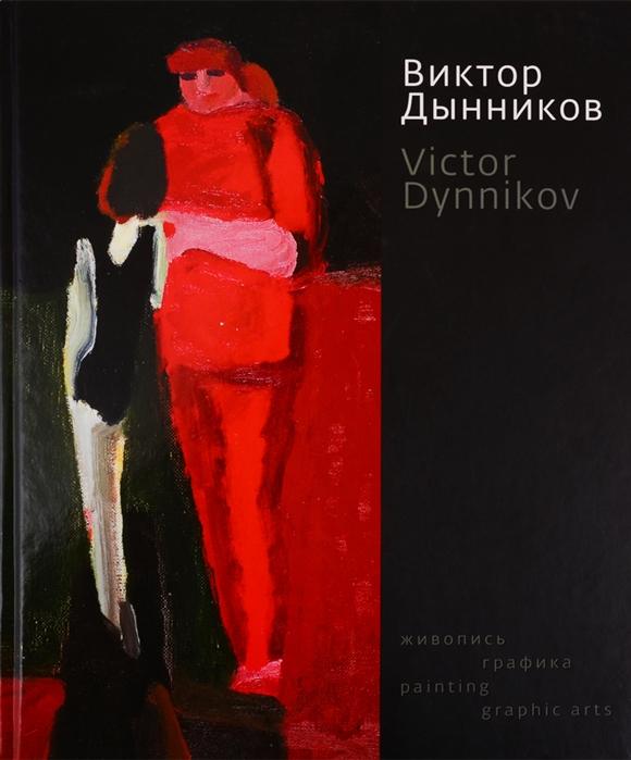 цена на Дынников В. Живопись Графика Альбом