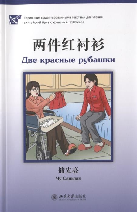 Чу Сяньлян Две красные рубашки книга на китайском языке