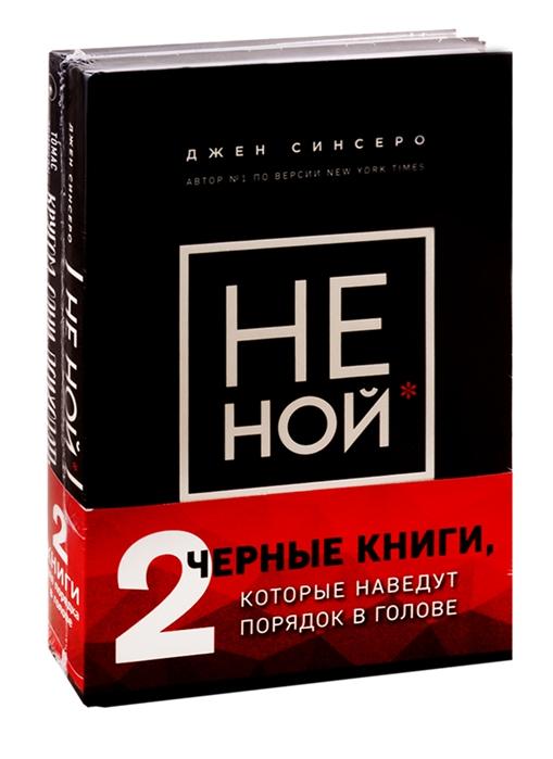 Фото - Синсеро Дж., Эриксон Т. 2 черные книги которые наведут порядок в голове Не ной Кругом одни психопаты комплект из 2 книг карр дж черные очки