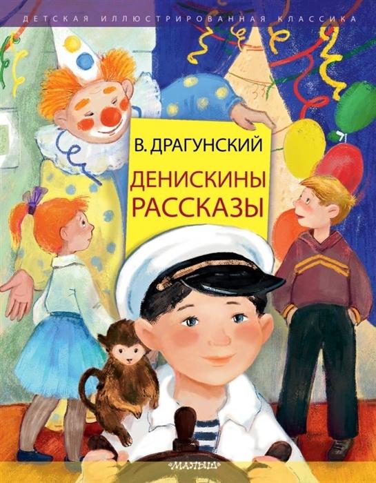 Купить Денискины рассказы, АСТ, Проза для детей. Повести, рассказы
