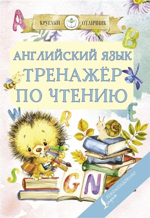 Матвеев С. Английский язык Тренажер по чтению с а матвеев английский язык тренажёр по чтению и письму