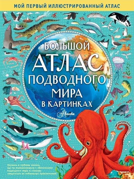 Купить Большой атлас подводного мира в картинках, Аванта, Универсальные детские энциклопедии и справочники