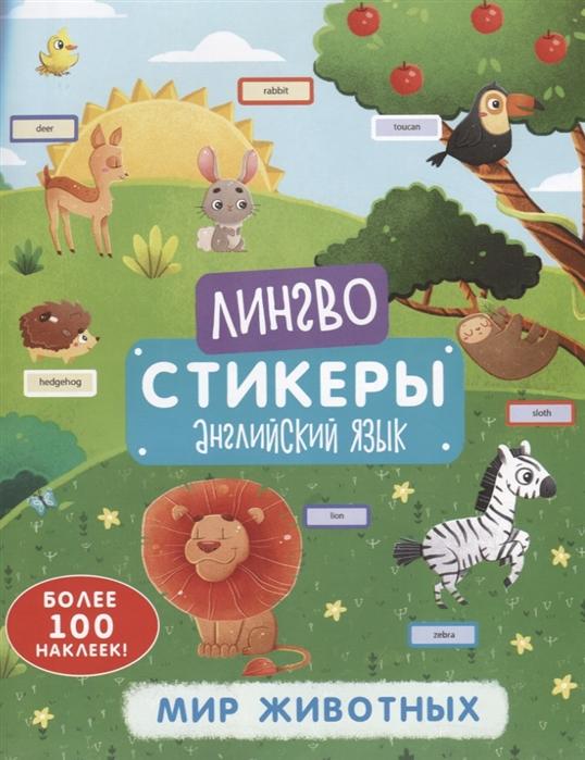 Купить Мир животных Книжка-картинка с наклейками, Феникс +, Книги с наклейками
