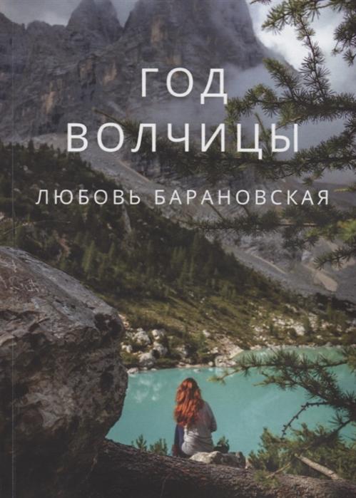 Барановская Л. Год Волчицы шэнь шиси мечта волчицы